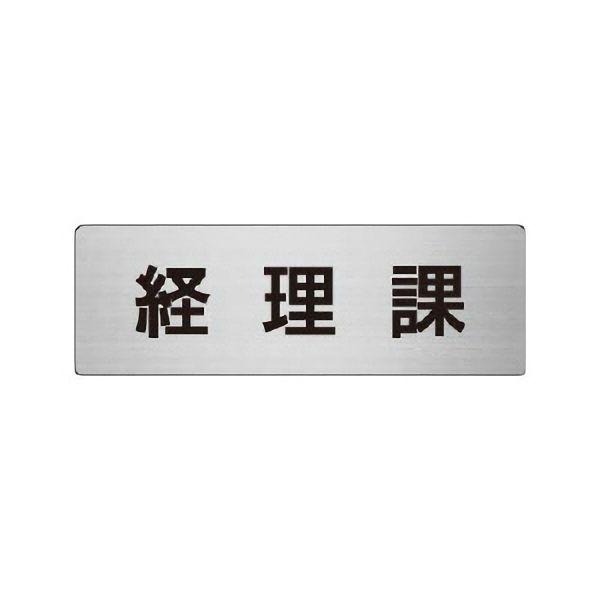 室名表示板 RS6−67 経理課 片面表示 文字入れ (ヘアライン)