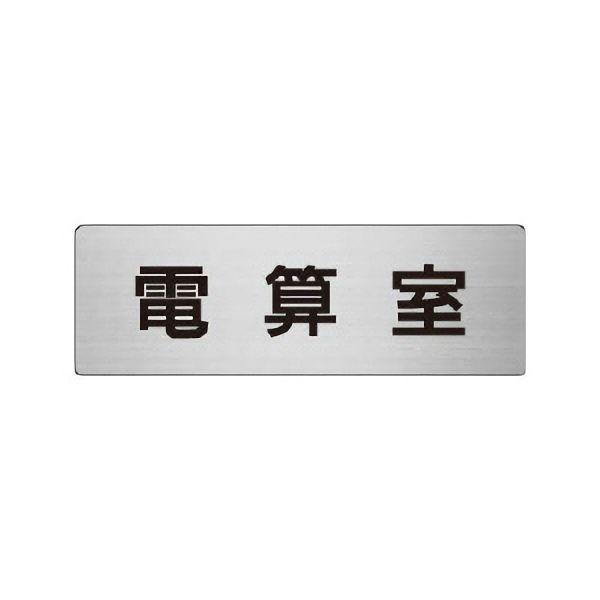 室名表示板 RS6−70 電算室 片面表示 文字入れ (ヘアライン)
