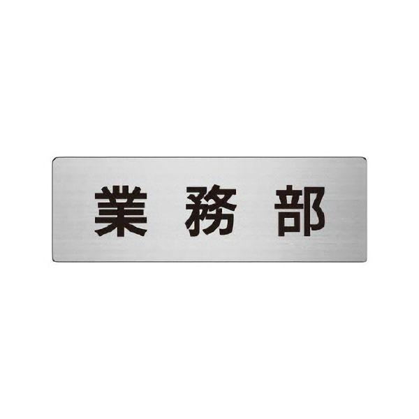 室名表示板 RS6−74 業務部 片面表示 文字入れ (ヘアライン)