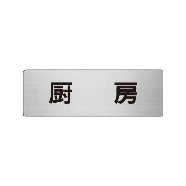 室名表示板 RS6−85 厨房 片面表示 文字入れ (ヘアライン)