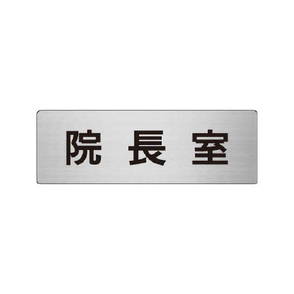 室名表示板 RS6−86 院長室 片面表示 文字入れ (ヘアライン)