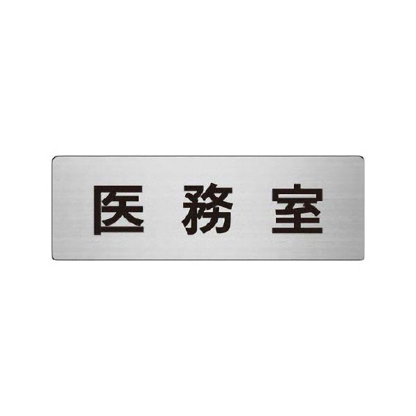 室名表示板 RS6−87 医務室 片面表示 文字入れ (ヘアライン)