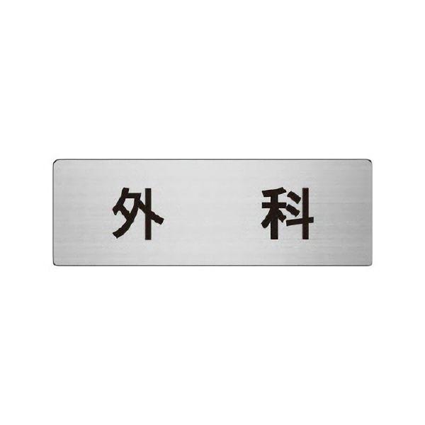 室名表示板 RS6−91 外科 片面表示 文字入れ (ヘアライン)