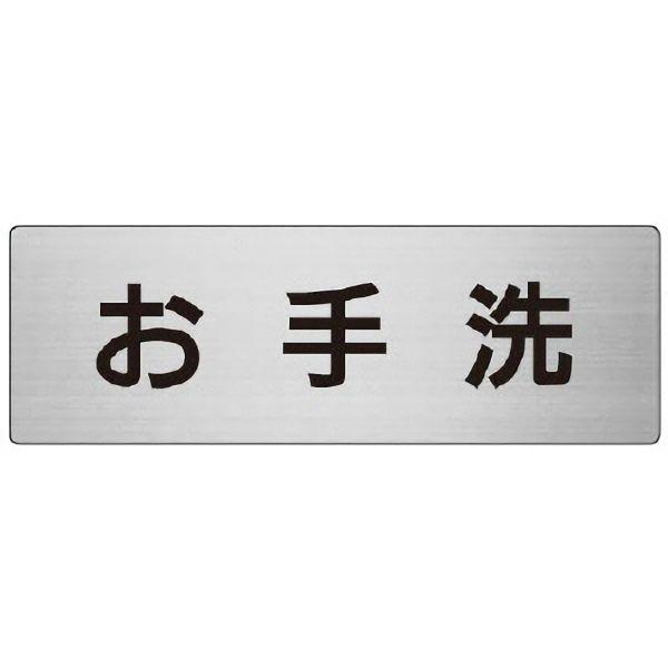 室名表示板 RS7−1 お手洗 片面表示 文字入れ (ヘアライン)