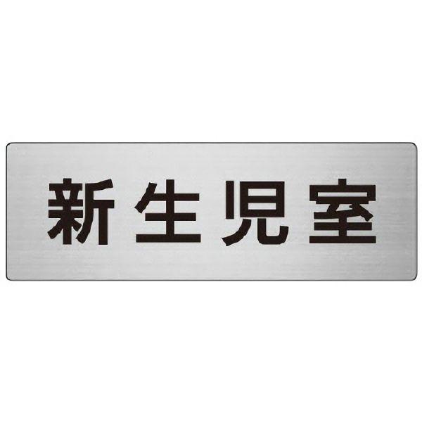 室名表示板 RS7−108 新生児室 片面表示 文字入れ (ヘアライン)