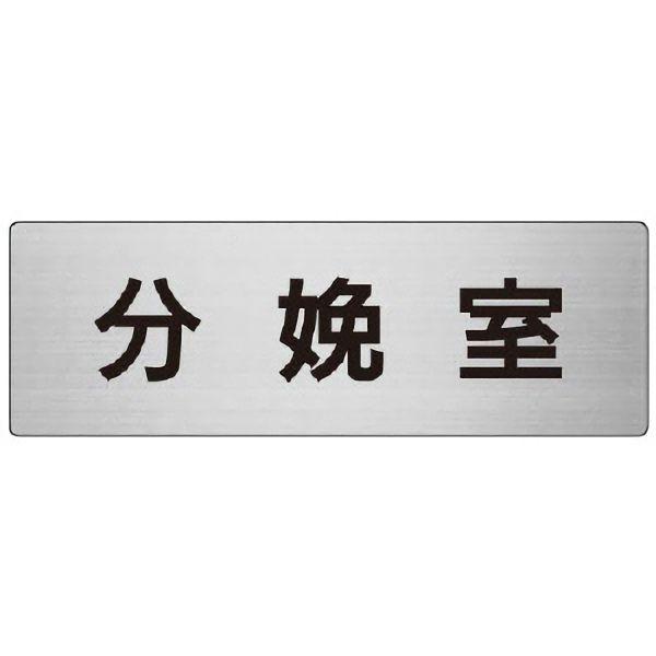 室名表示板 RS7−109 分娩室 片面表示 文字入れ (ヘアライン)