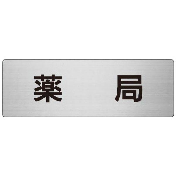 室名表示板 RS7−110 薬局 片面表示 文字入れ (ヘアライン)