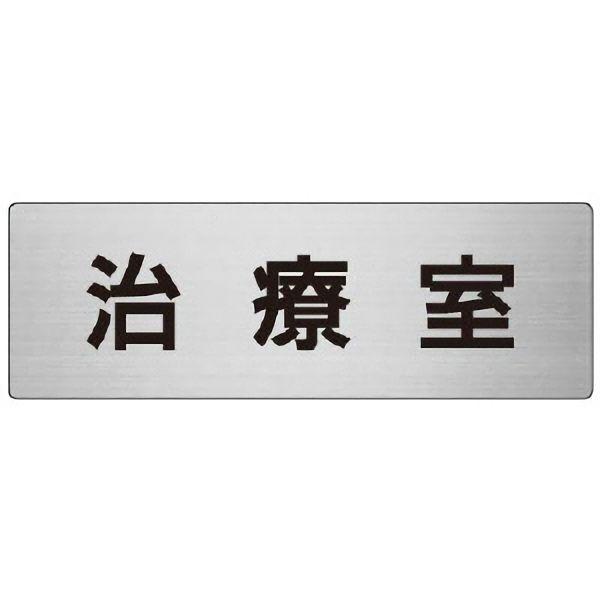室名表示板 RS7−114 治療室 片面表示 文字入れ (ヘアライン)