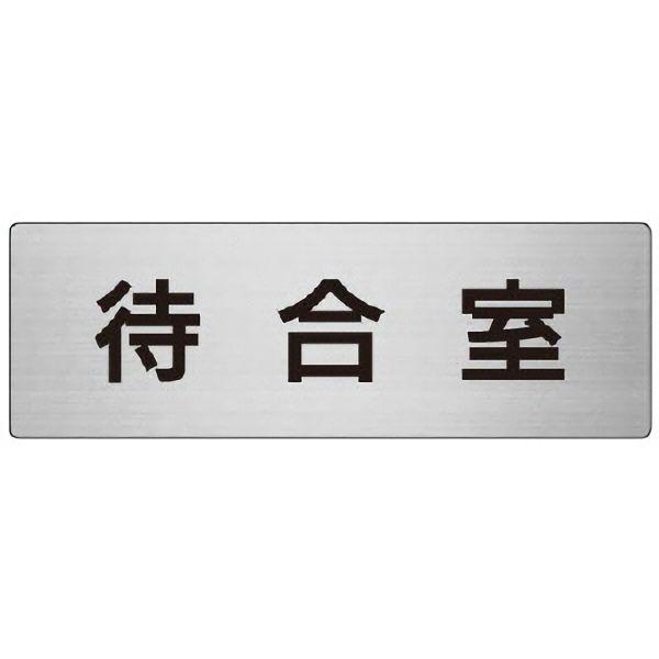 室名表示板 RS7−121 待合室 片面表示 文字入れ (ヘアライン)