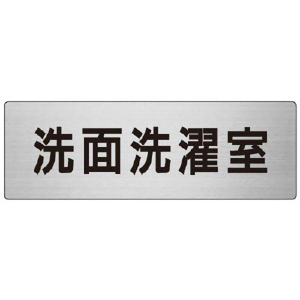 室名表示板 RS7−122 洗面洗濯室 片面表示 文字入れ (ヘアライン)