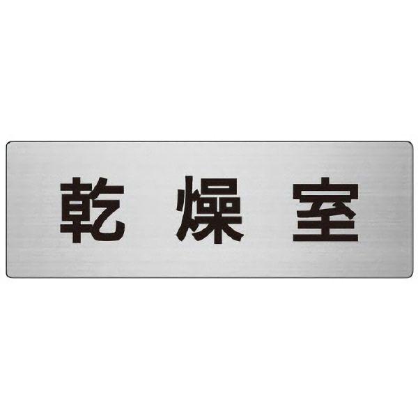 室名表示板 RS7−123 乾燥室 片面表示 文字入れ (ヘアライン)