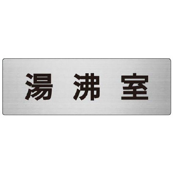 室名表示板 RS7−22 湯沸室 片面表示 文字入れ (ヘアライン)