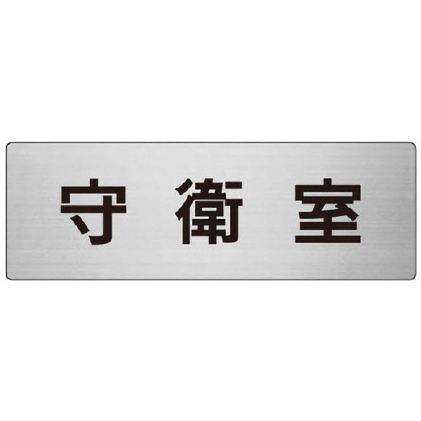 室名表示板 RS7−23 守衛室 片面表示 文字入れ (ヘアライン)