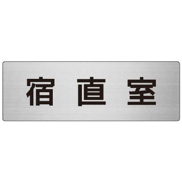 室名表示板 RS7−24 宿直室 片面表示 文字入れ (ヘアライン)
