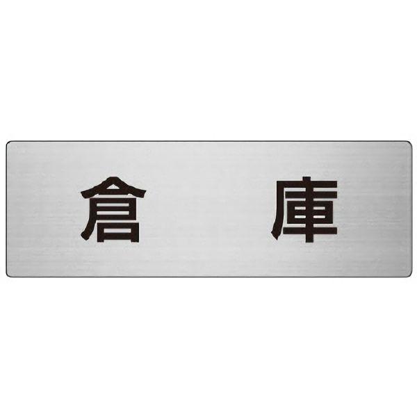室名表示板 RS7−26 倉庫 片面表示 文字入れ (ヘアライン)