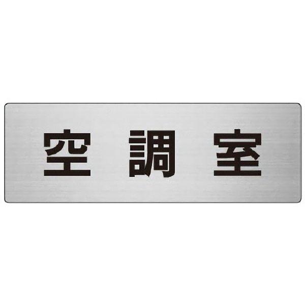 室名表示板 RS7−37 空調室 片面表示 文字入れ (ヘアライン)