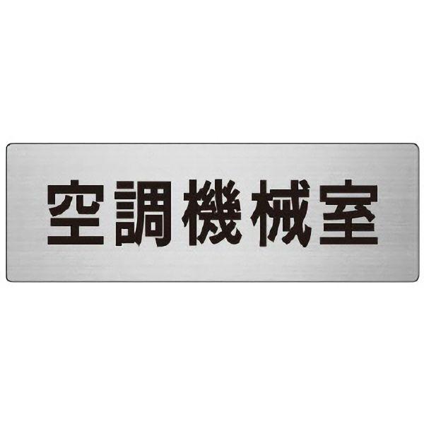 室名表示板 RS7−38 空調機械室 片面表示 文字入れ (ヘアライン)