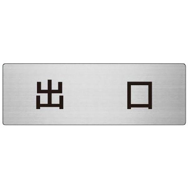 室名表示板 RS7−51 出口 片面表示 文字入れ (ヘアライン)