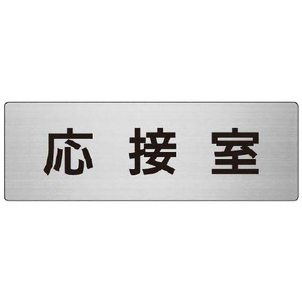 室名表示板 RS7−61 応接室 片面表示 文字入れ (ヘアライン)