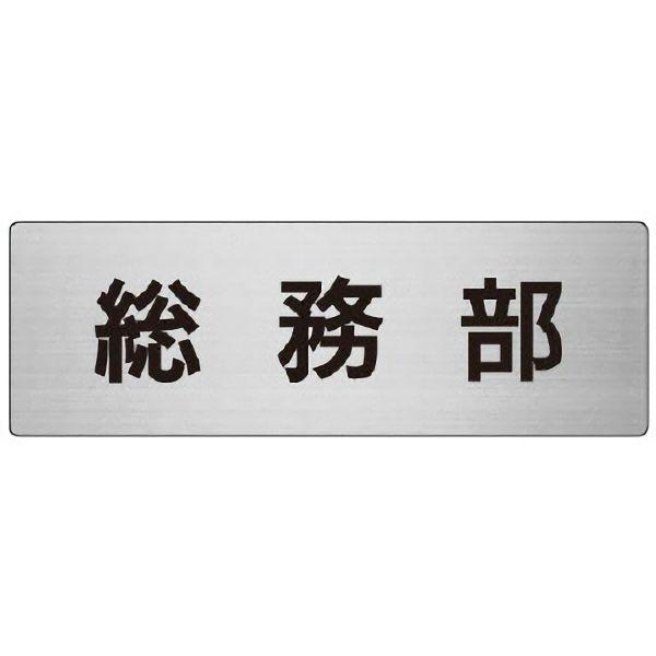 室名表示板 RS7−65 総務部 片面表示 文字入れ (ヘアライン)