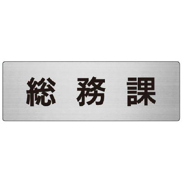 室名表示板 RS7−68 総務課 片面表示 文字入れ (ヘアライン)