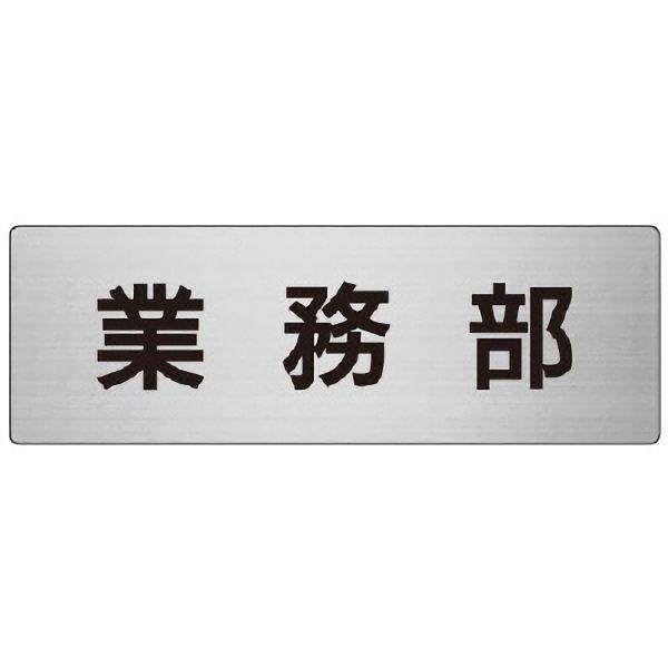 室名表示板 RS7−74 業務部 片面表示 文字入れ (ヘアライン)