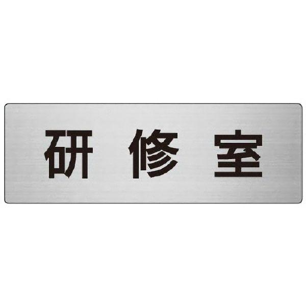 室名表示板 RS7−77 研修室 片面表示 文字入れ (ヘアライン)
