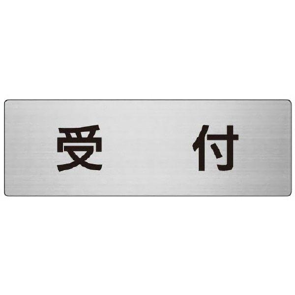室名表示板 RS7−83 受付 片面表示 文字入れ (ヘアライン)