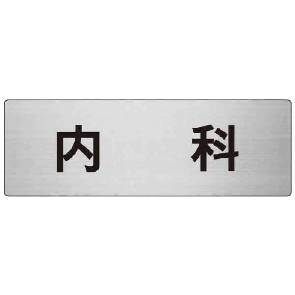 室名表示板 RS7−90 内科 片面表示 文字入れ (ヘアライン)