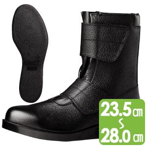 舗装工事用安全靴 VR235 マジック ブラック