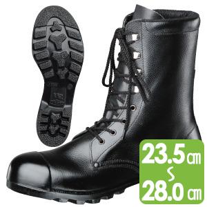 重作業用安全靴 W530N CAP ブラック