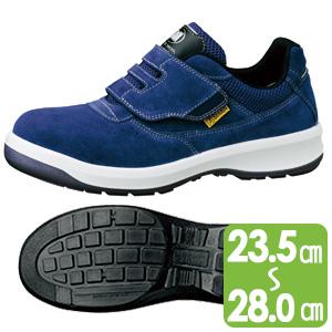 安全靴 G3555 静電 (マジックタイプ) ブルー