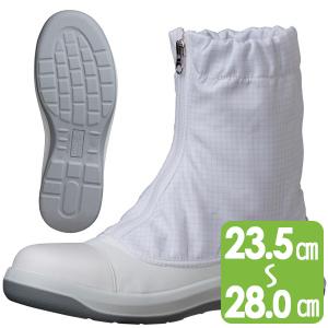 静電安全靴 GCR1200 フルCAP ハーフ ホワイト