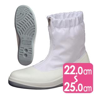 女性用 静電安全靴 LSCR1200 ハーフ フード ホワイト