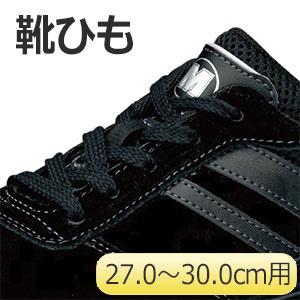 G3用靴ひも 黒 27.0〜30.0cm用 (販売単位:10足)