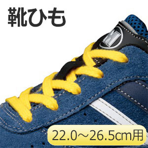 G3用靴ひも 黄 22.0〜26.5cm用 (販売単位:10足)