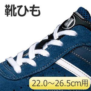 G3用靴ひも 白 22.0〜26.5cm用 (販売単位:10足)