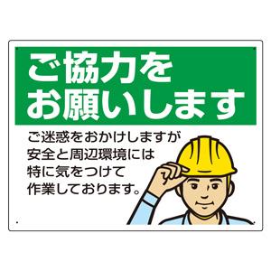 お願い看板 301−16 ご協力をお願いします