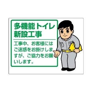 お願い看板 301−55 多機能トイレ新設工事