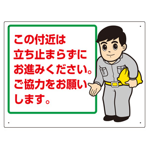お願い看板 301−56 この付近は立ち止まらずお進みください。ご協力を・・