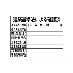 法令標識 302−02A 建築基準法による確認済