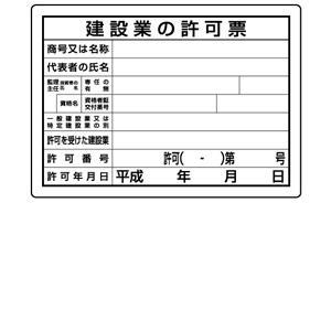 法令許可票 302−031 建設業の許可票