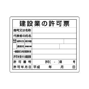 302−03A 建設業の許可票