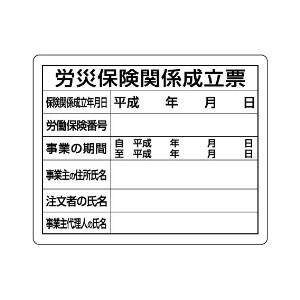 法令許可票 302−08 労災保険関係成立票