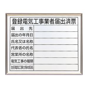 法令許可票 302−11 登録電気工事業者届出済票 アルミ額縁