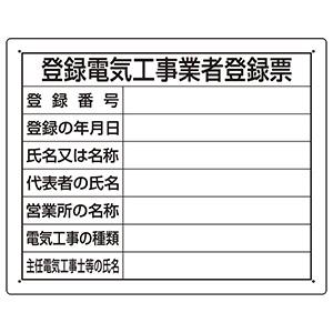 登録電気工事業者 302−121 登録票