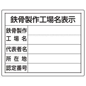 法令許可票 302−18 鉄骨製作工場名表示・単独工場用