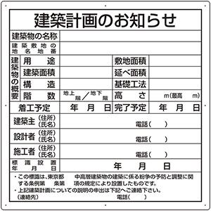 法令許可票 302−21 建築計画のお知らせ(東京都型)