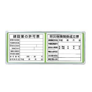 表示板取付ベース・表示板セット 303−09A