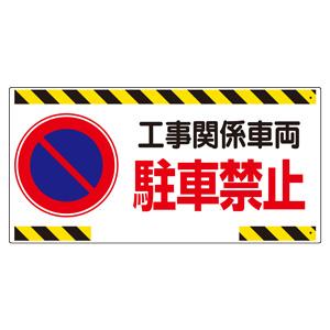 305−22 工事関係車両駐車禁止